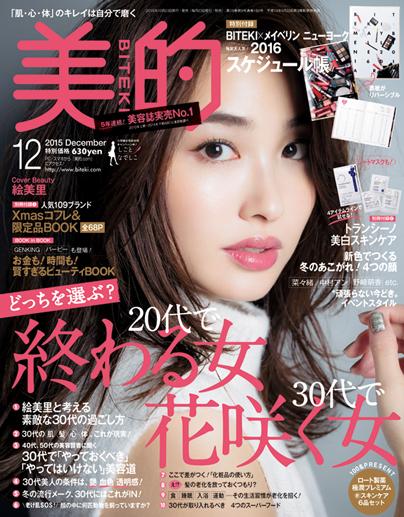 201512_magazine