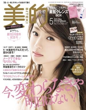 no-201505_magazine