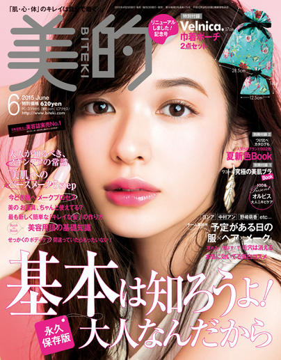 no-201506_magazine