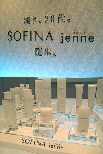 20代の肌を研究し尽くしたスキンケアシリーズ「ソフィーナ ジェンヌ」