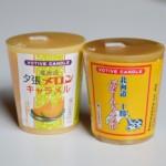 燃焼時間は約10時間。左/ボーティブキャンドル 夕張メロンキャラメルの香り ¥273、右/ボーティブキャンドル 十勝バターキャラメルの香り ¥273