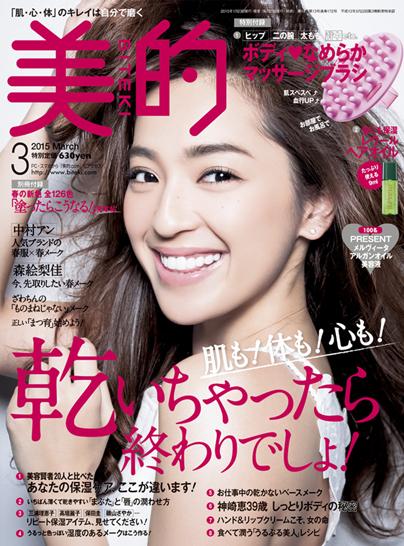 201503_magazine
