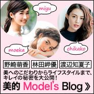 美的モデルズブログ