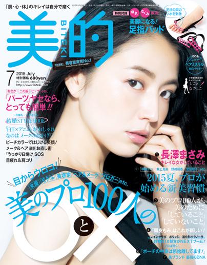 no-201507_magazine