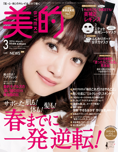 201603_magazine