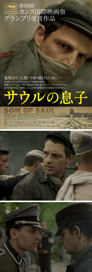 サウルの息子