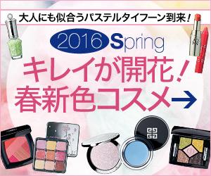 2016春新色