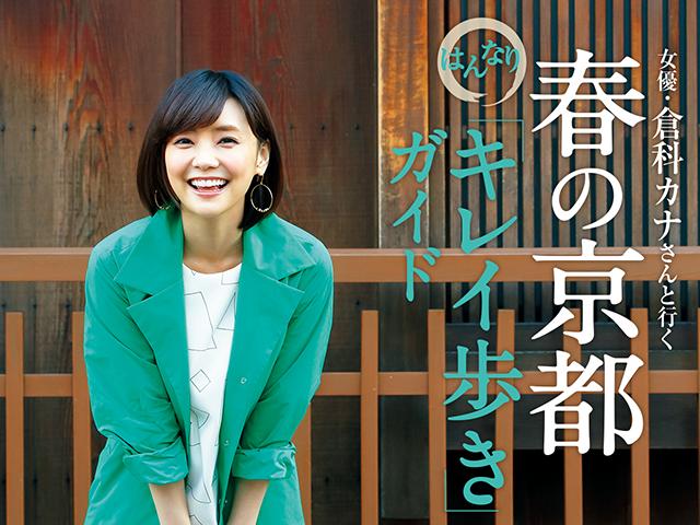 kyoto_main_img640