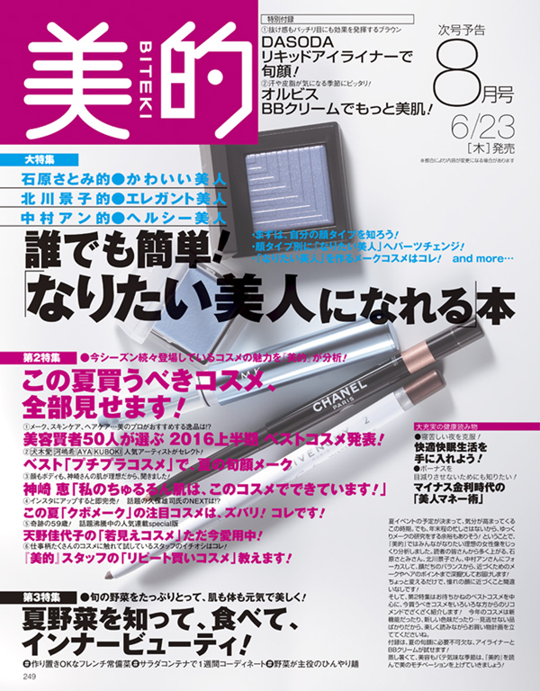 付録 ふろく 付き雑誌が好きな奥様 102冊目 [無断転載禁止]©2ch.net->画像>128枚