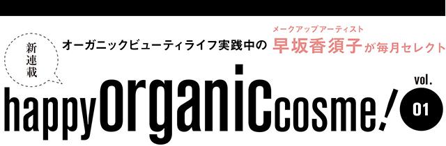 happy organic cosme! vol.1