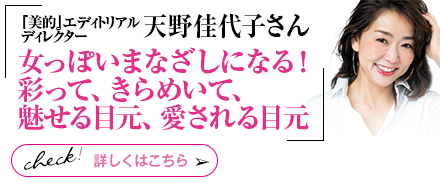 『美的』エディトリアルディレクター/天野佳代子さん 女っぽいまなざしになる!彩って、きらめいて、魅せる目元、愛される目元