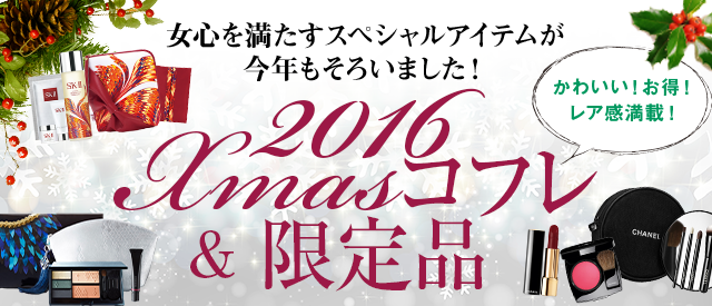 2016xmas_top_main