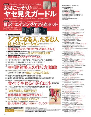 ■美容雑誌・記事総合スレッド Part55 [無断転載禁止]©2ch.netYouTube動画>3本 ->画像>528枚