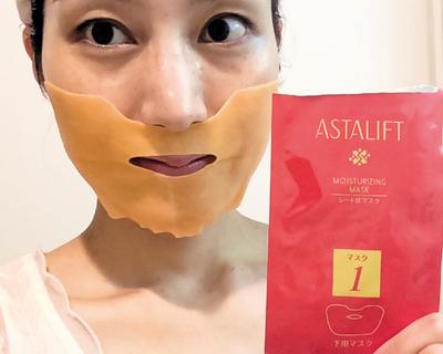 潤いとハリを叶える!アスタリスクの美容液マスク