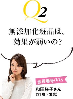 Q2 無添加化粧品は、効果が弱いの?