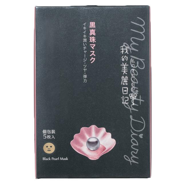 3位:我的美麗日記 黒真珠のマスク 黒真珠のエッセンスでハリ・ツヤUP!