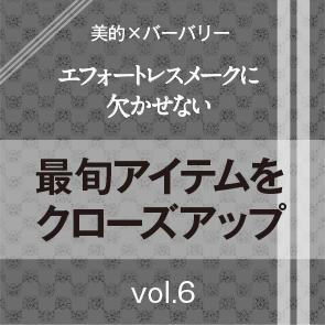 美的×バーバリー エフォートレスメークに欠かせない 最旬アイテムをクローズアップ Vol.6