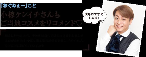 小椋ケンイチさんもご当地コスメをリコメンド♡