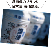 秋田県のブランド日本酒『美酒爛漫』