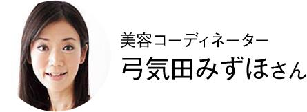 美容コーディネーター 弓気田みずほさん