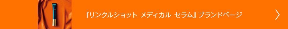 『リンクルショット メディカル セラム』ブランドページ