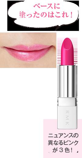 ニュアンスの異なるピンクが3色!