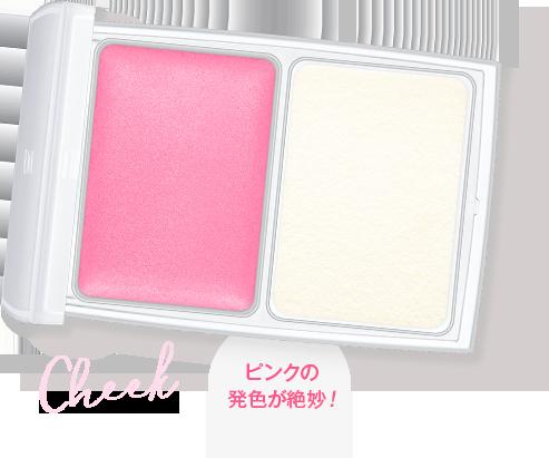 Cheek ピンクの発色が絶妙!
