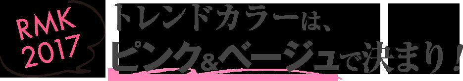 RMK2017 トレンドカラーは、ピンク&ベージュで決まり!