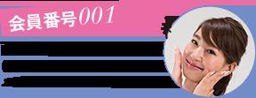 会員番号001 西脇仁美さん (32歳・乾燥肌・メディカルプランナー)