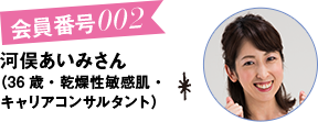 会員番号002 河俣あいみさん (36歳・乾燥性敏感肌・キャリアコンサルタント)