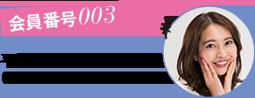 会員番号003 平岡花梨さん (30歳・混合肌・会社員)