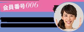 会員番号006 竹下亜紀子さん (33歳・乾燥肌・主婦)