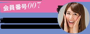 会員番号007 武沢由佳子さん (31歳・乾燥肌・会社員)