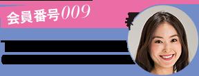会員番号009 下川実名子さん (34歳・乾燥肌・会社員)