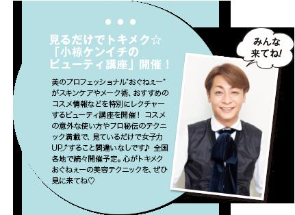見るだけでトキメク☆「小椋ケンイチのビューティ講座」開催!