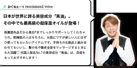 おぐねぇー's recommend voice 日本が世界に誇る美容成分「馬油」。 その中でも最高級の超保湿オイルが登場!