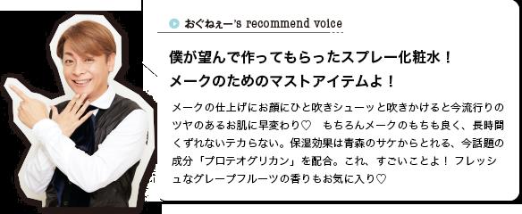 おぐねぇー's recommend voice 僕が望んで作ってもらったスプレー化粧水! メークのためのマストアイテムよ!