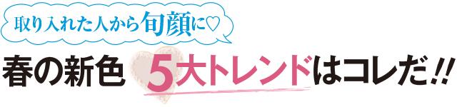 取り入れた人から旬顔に♡春の新色5大トレンドはコレだ!!