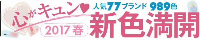 人気77ブランド989色 心がキュン♥ 2017春 新色満開