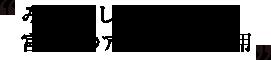 みずみずしい宮古島のアロエベラを使用