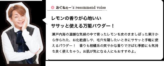 おぐねぇー's recommend voice レモンの香りが心地いいササッと使える万能パウダー!