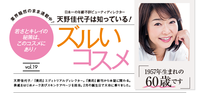 天野佳代子は知っている! ズルいコスメ vol.19