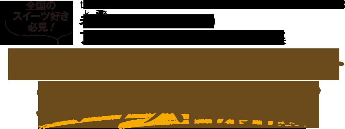 世界トップクラスのショコラを京都から発信するサロンドロワイヤルが主催 老舗ショコラティエのアンバサダー(応援団)を大募集 全国のスイーツ好き必見! スイーツインフルエンサーコンテスト開催!
