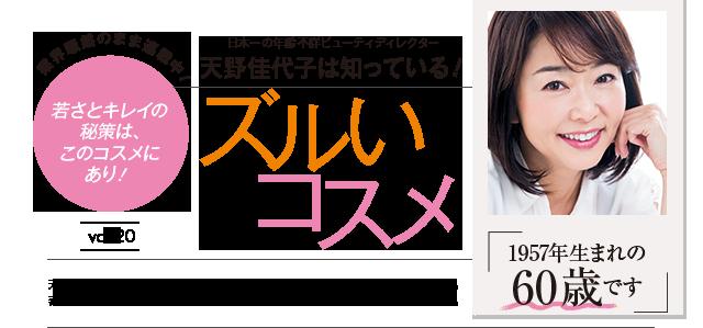 天野佳代子は知っている! ズルいコスメ vol.20