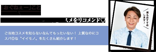 小椋ケンイチさんもリコメンド♡