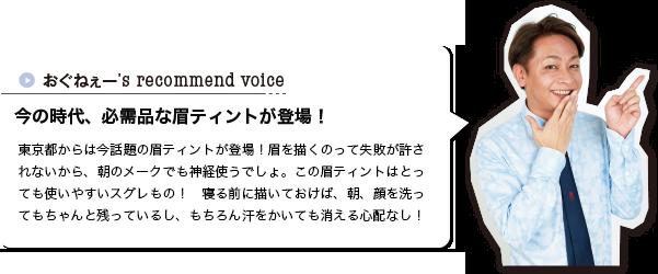 おぐねぇー's recommend voice 今の時代、必需品な眉ティントが登場!