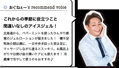 おぐねぇー's recommend voice これからの季節に役立つこと 間違いなしのアイスジェル!