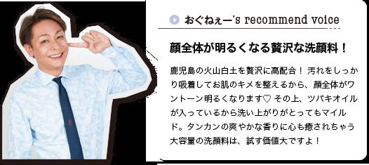 おぐねぇー's recommend voice ご当地コスメ初の ファンデーションが登場!