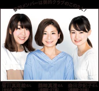 参加メンバーは美的クラブのこの3人!