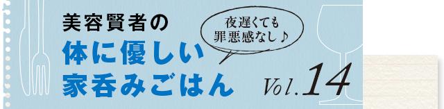 夜遅くても罪悪感なし♪ 体に優しい家呑みごはん vol.13